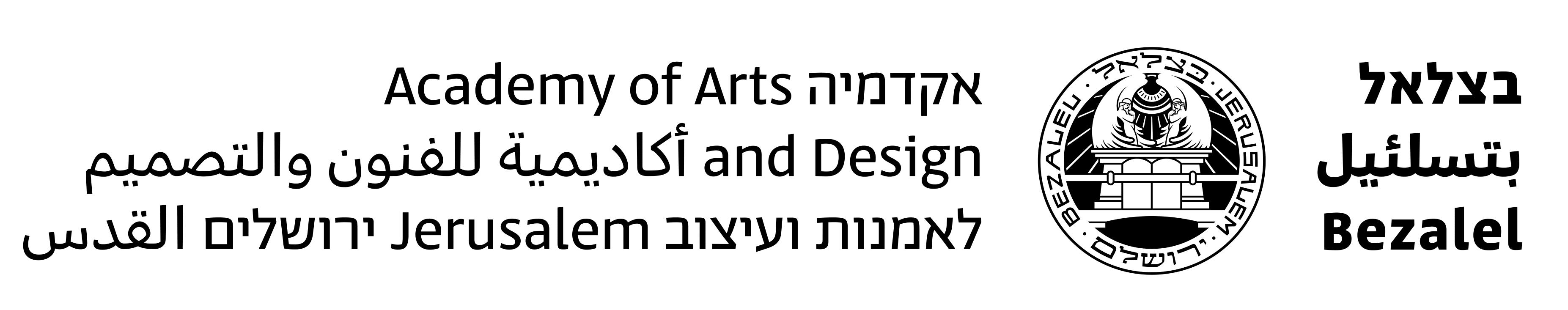 Bezalel Academy of Arts and Design, Jerusalem